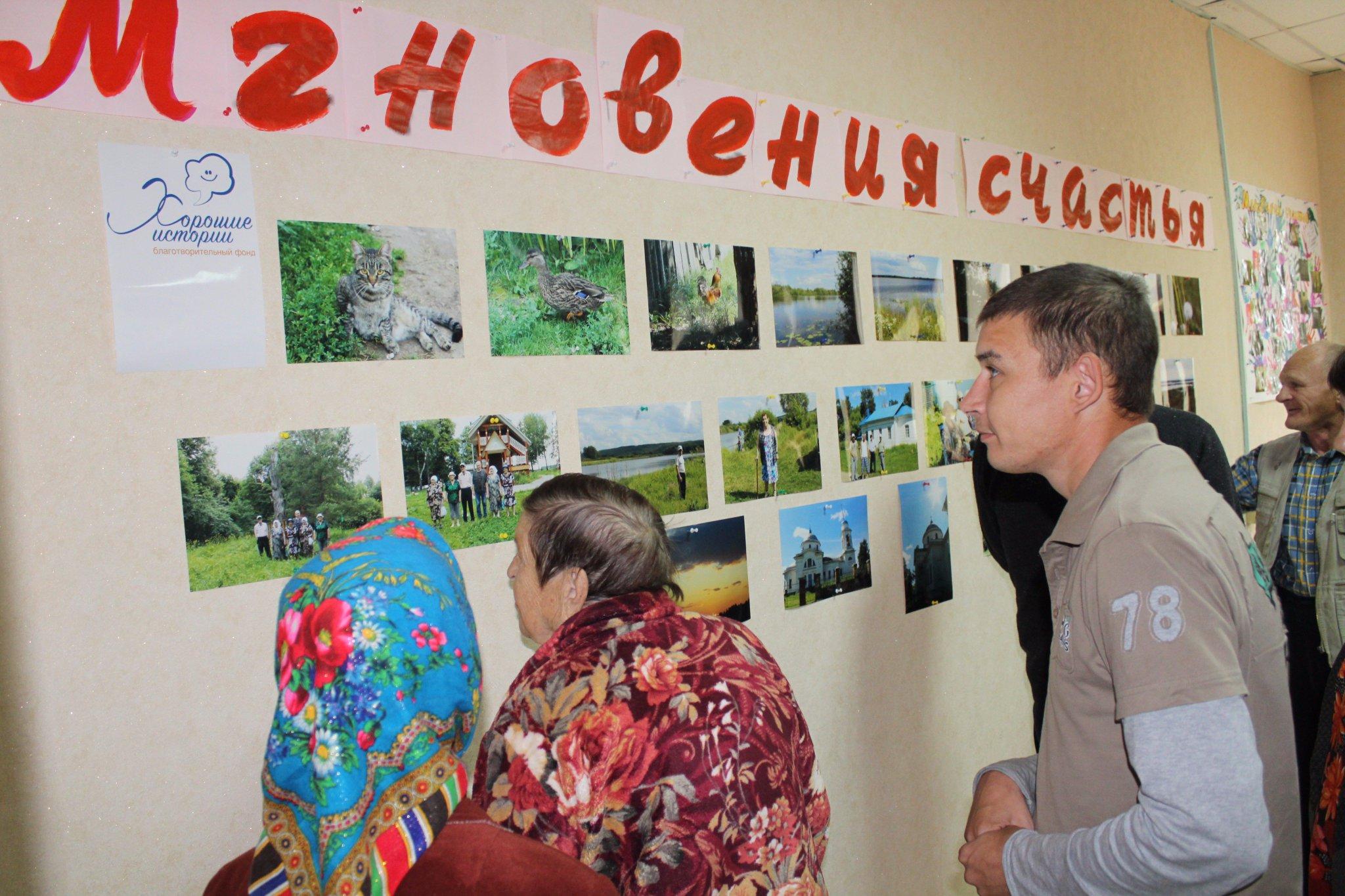 В Гбу Лысковский Дом-интернат фотовыставка «Мир глазами пожилого человека»