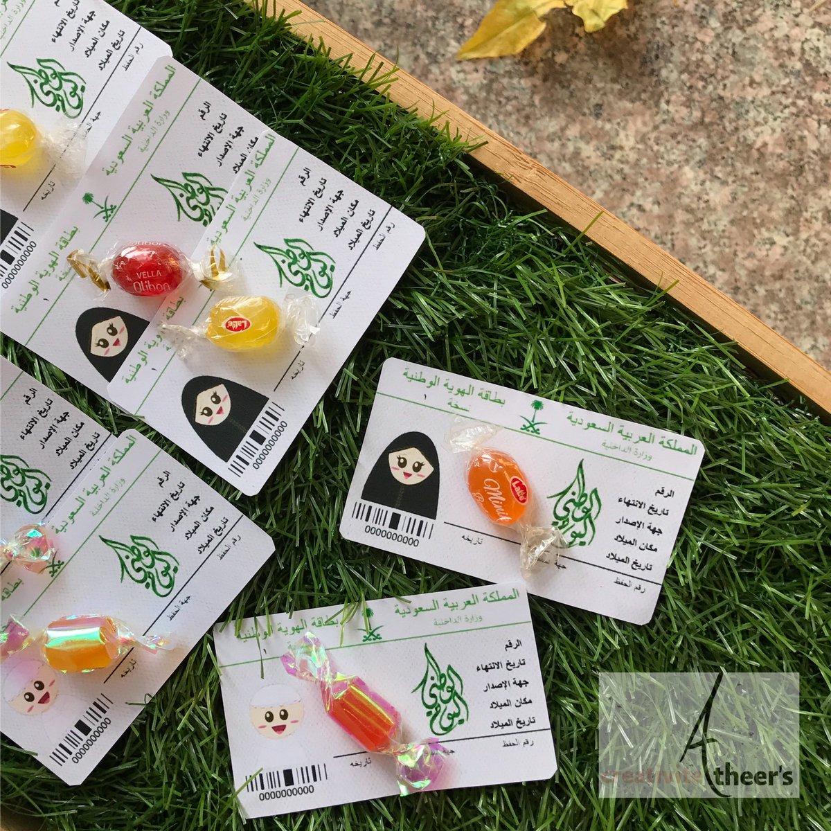 اليوم الوطني السعودي Eid Crafts Eid Stickers National Day Saudi