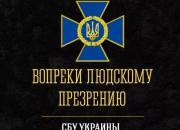 Служба безопасности украины приказ 440