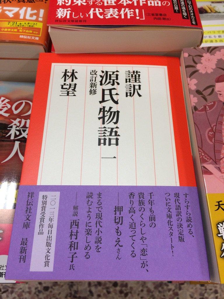 物語 おすすめ 源氏 現代 語 訳