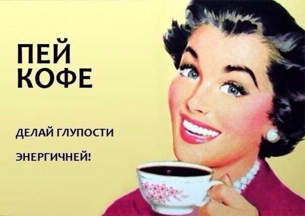 Пей кофе