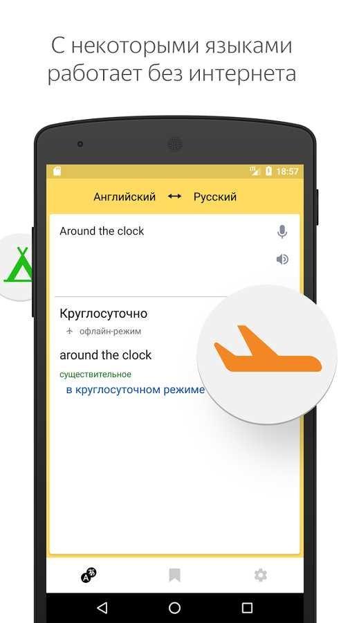 Скачать яндекс для андроида бесплатно последняя версия