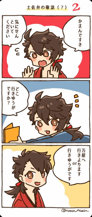 語尾 土佐 弁