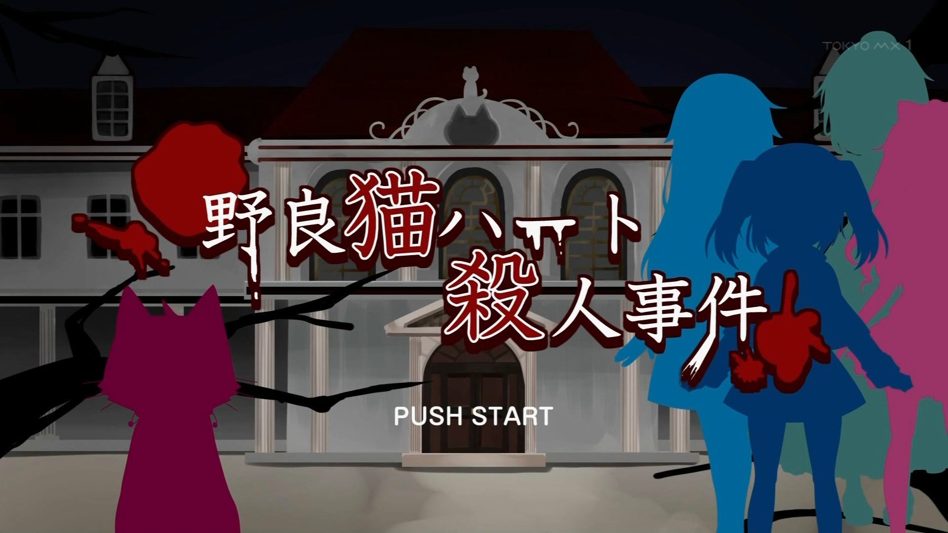 !? #noratoto #ノラとと #tokyomx https://t.co/4Eh18yT5d8