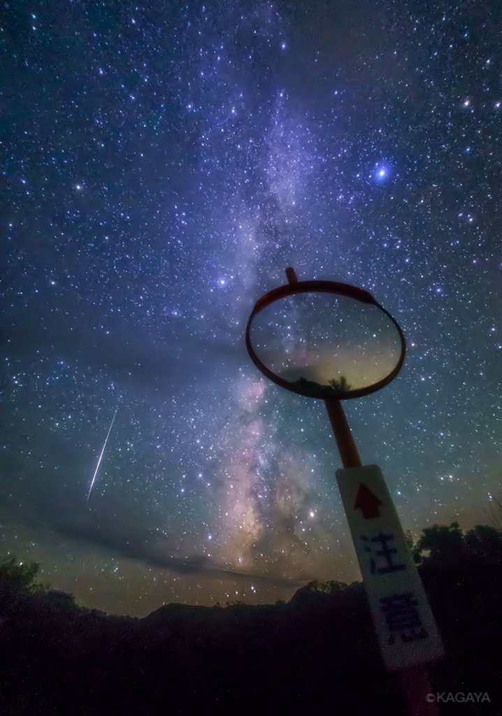 先ほど、御蔵島(東京都)で撮影した星空です。 夏の大三角と天の川、カーブミラーに写ったカシオペア。 そこに明るい流星が飛び込みました。