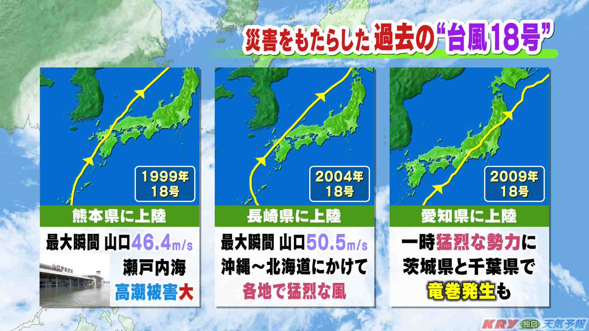KRY気象予報士 山本昇治 on Twit...