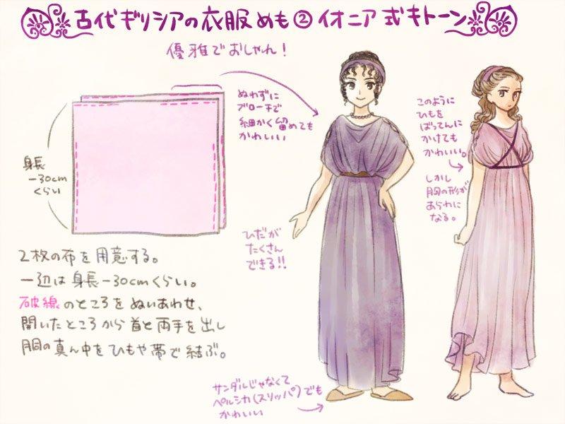 古代ギリシャの服装ってこうなってたんだww優雅に着こなしているのがすごいww