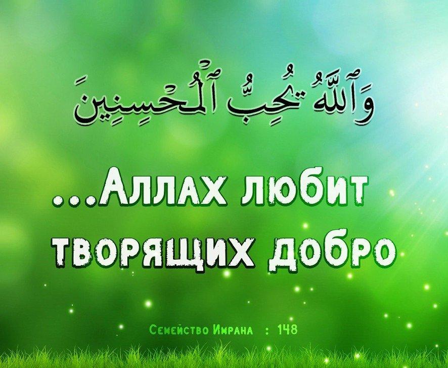 Картинка стихи для аллах