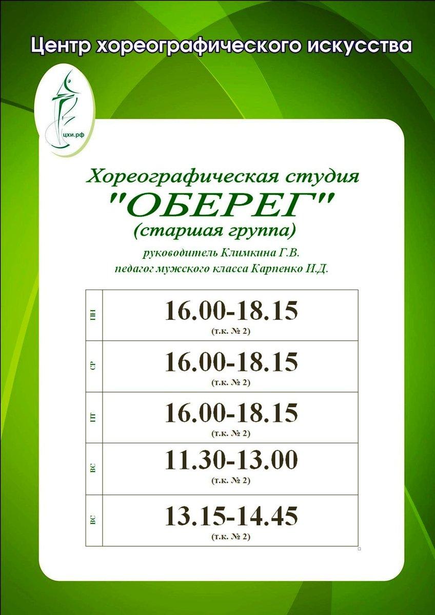Расписание авиарейсов из санкт петербурга на москву