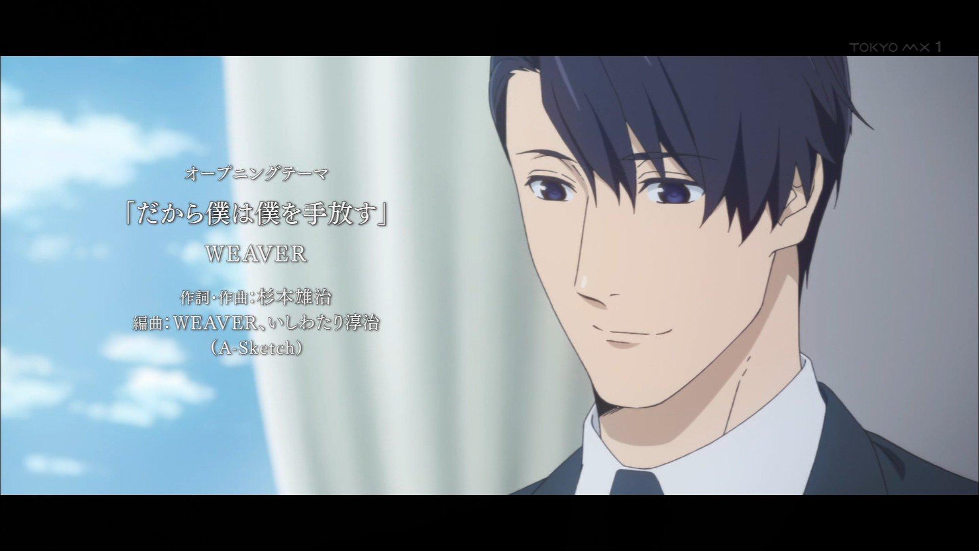オープニングテーマ「だから僕は僕を手放す」 WEAVER #sagrada_anime #tokyomx https://t.co/gH2DedyVIP