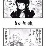 【創作四コマ】変わらないあなた pic.twitter.com/JKe6VUdhiQ