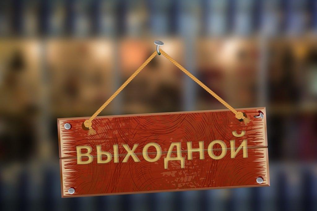 Праздничные выходные в 2017 году в россии
