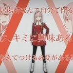 第1弾CMで紹介されたヒロ&ゼロツーのイラストは、キャラクターデザイン・総作画監督:田中将賀さんによ…
