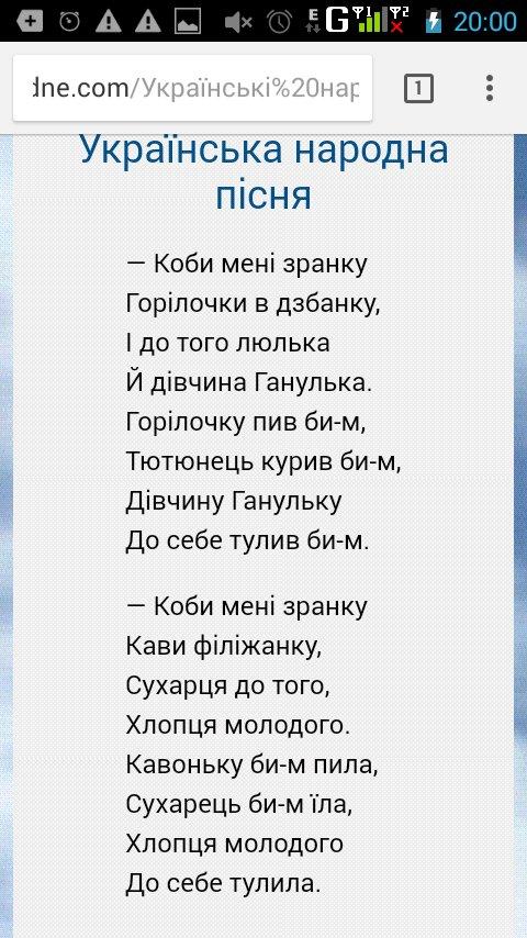 Украинскую песню ридна маты моя