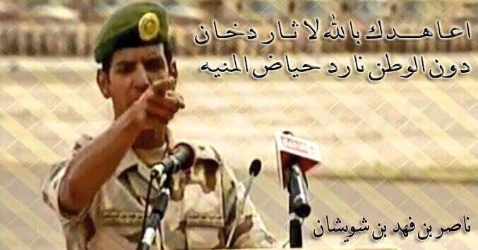 #قسما_بالله_ما_اخونك_ياوطن Latest News Trends Updates Images - alsahli088