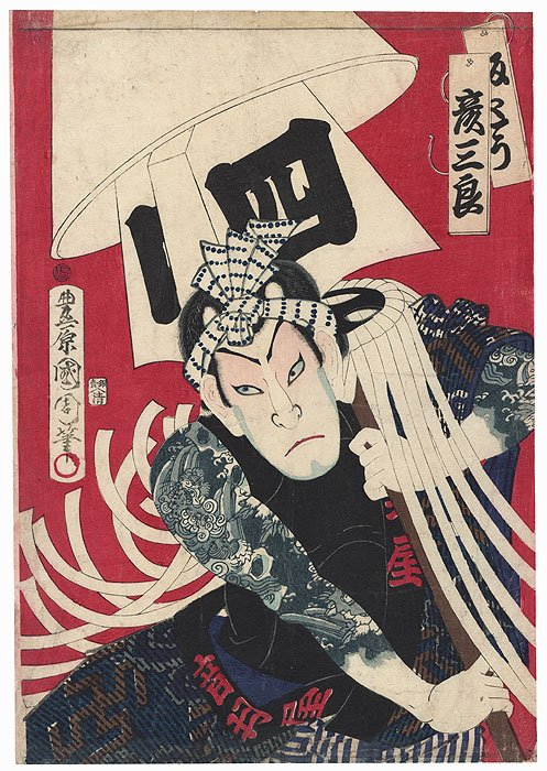 Learn more about this print and others featuring #tattoos, on our website:  http:// bit.ly/FujiArtsTattoo  &nbsp;    #tattoo #ukiyoe #fireman #woodblock #art<br>http://pic.twitter.com/1dTH5tZ03e
