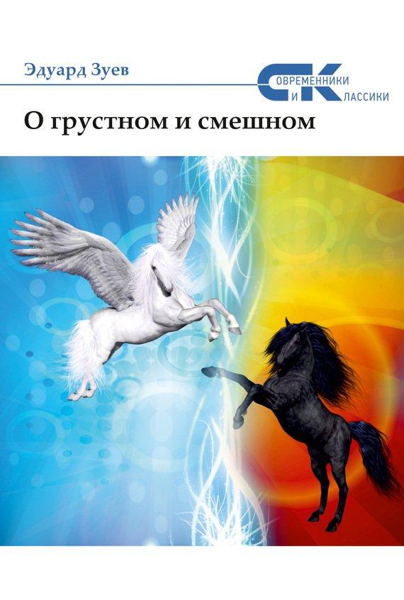 Книги эдуарда успенского скачать
