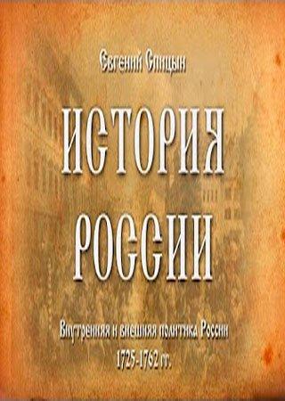 Внутренняя политика россии 1881 1994 году конспект ukfdyjt