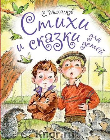 Сказки книги для детей скачать