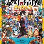 コミック&アニメ公式ガイド「鬼灯の冷徹 鬼灯なんでも入門」が10月6日(金)に発売になります。カバー…