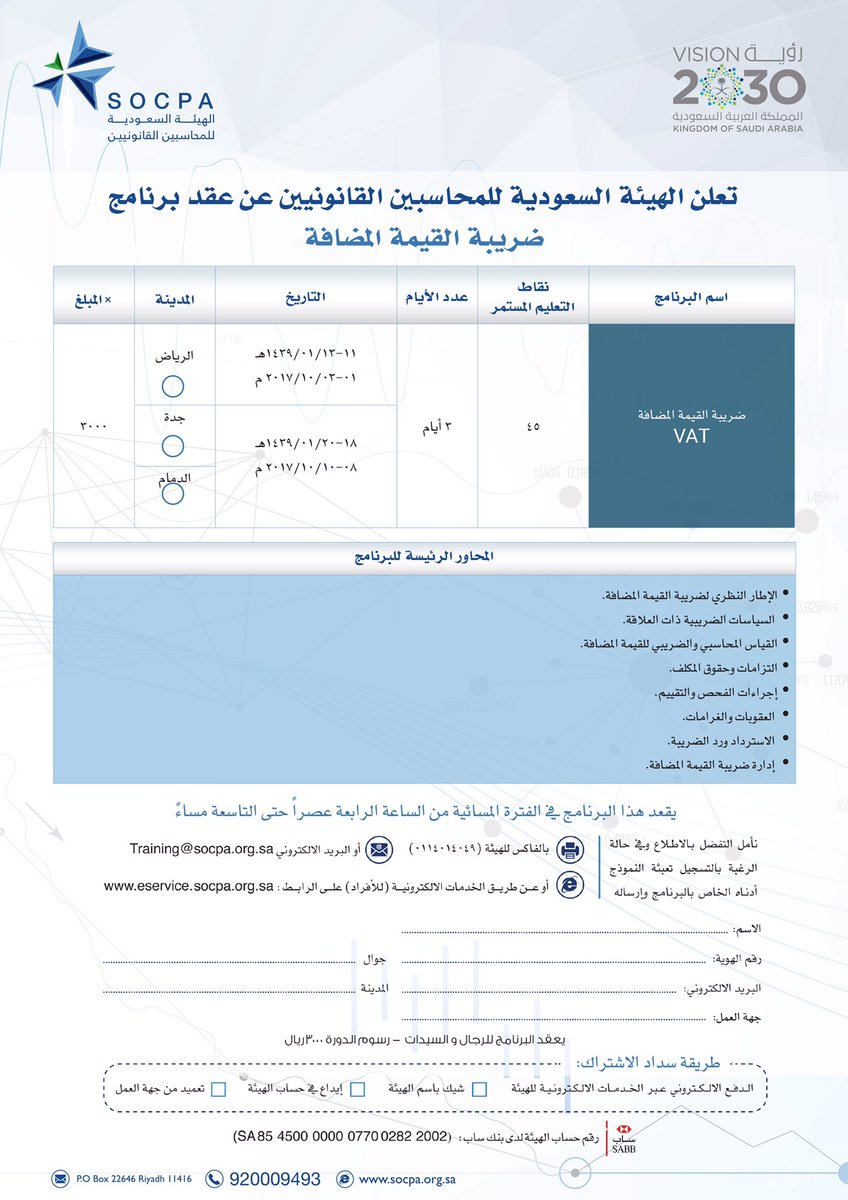 O Xrhsths هيئة المحاسبين Sto Twitter تعتزم هيئة المحاسبين عقد برنامج ضريبة القيمة المضافة بمدينة الرياض و جدة و الدمام