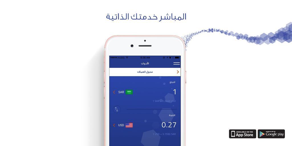 O Xrhsths مصرف الراجحي Sto Twitter تعرف على أسعار صرف العملات الأجنبية بكل سهولة باستخدام المباشر للأفراد