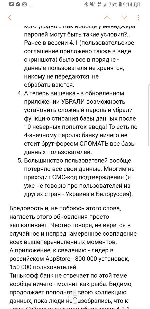 Тинькофф банк телефон горячей линии бесплатный