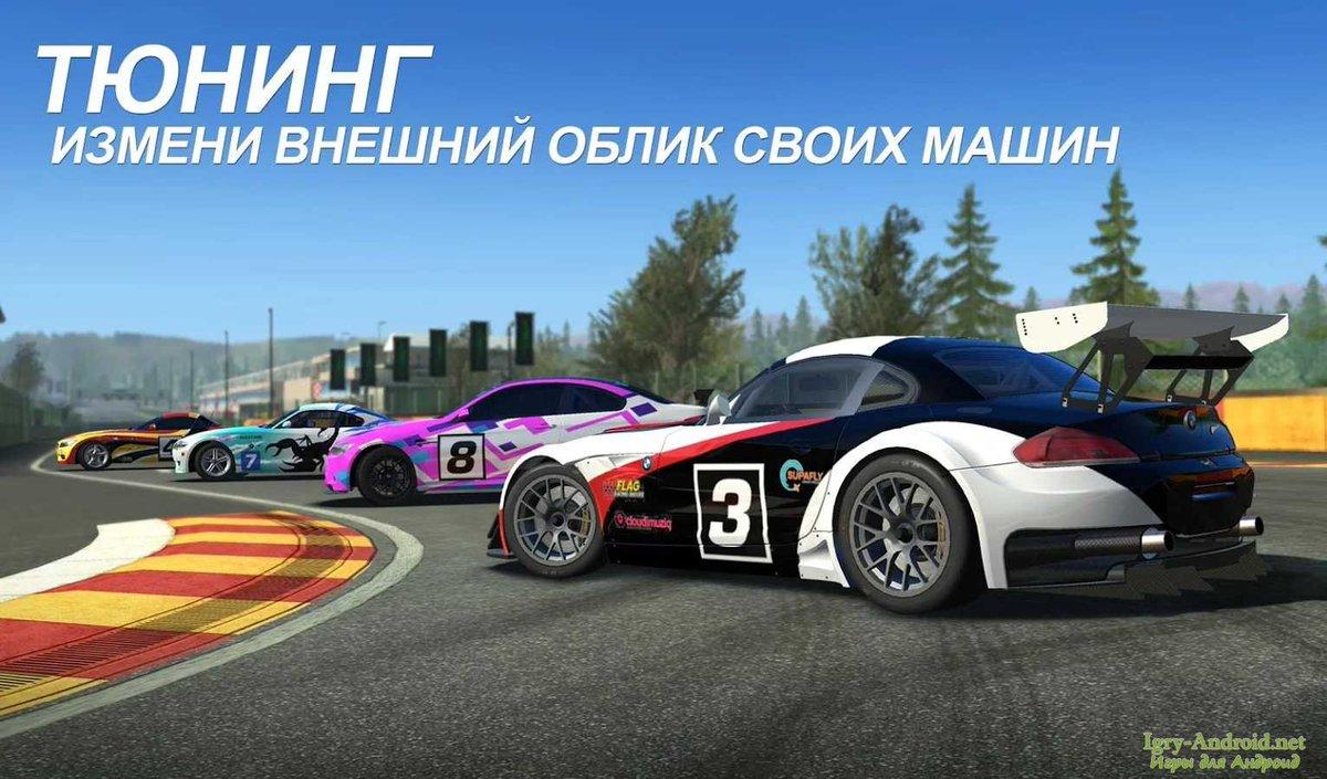 Racing 3 для android скачать