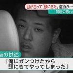 大田区の礼人君虐待事件、求刑9年懲役8年だって。SNSで出会った後、家に転がり込んできた月に事件発生…