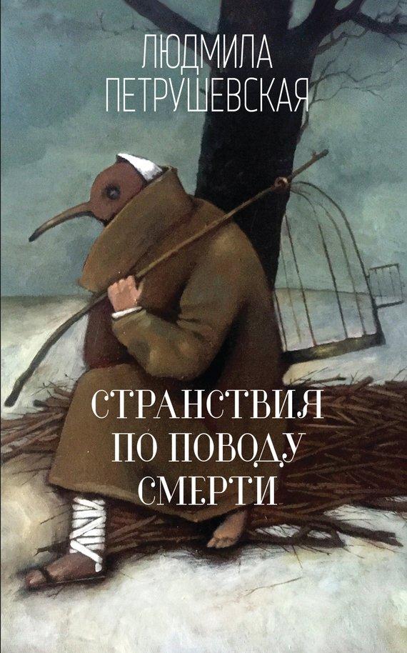 Скачать книгу по истории россии