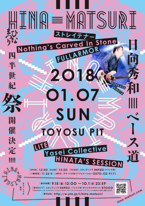 ストレイテナー on twitter live 1 7 hina matsuri at 豊洲pit