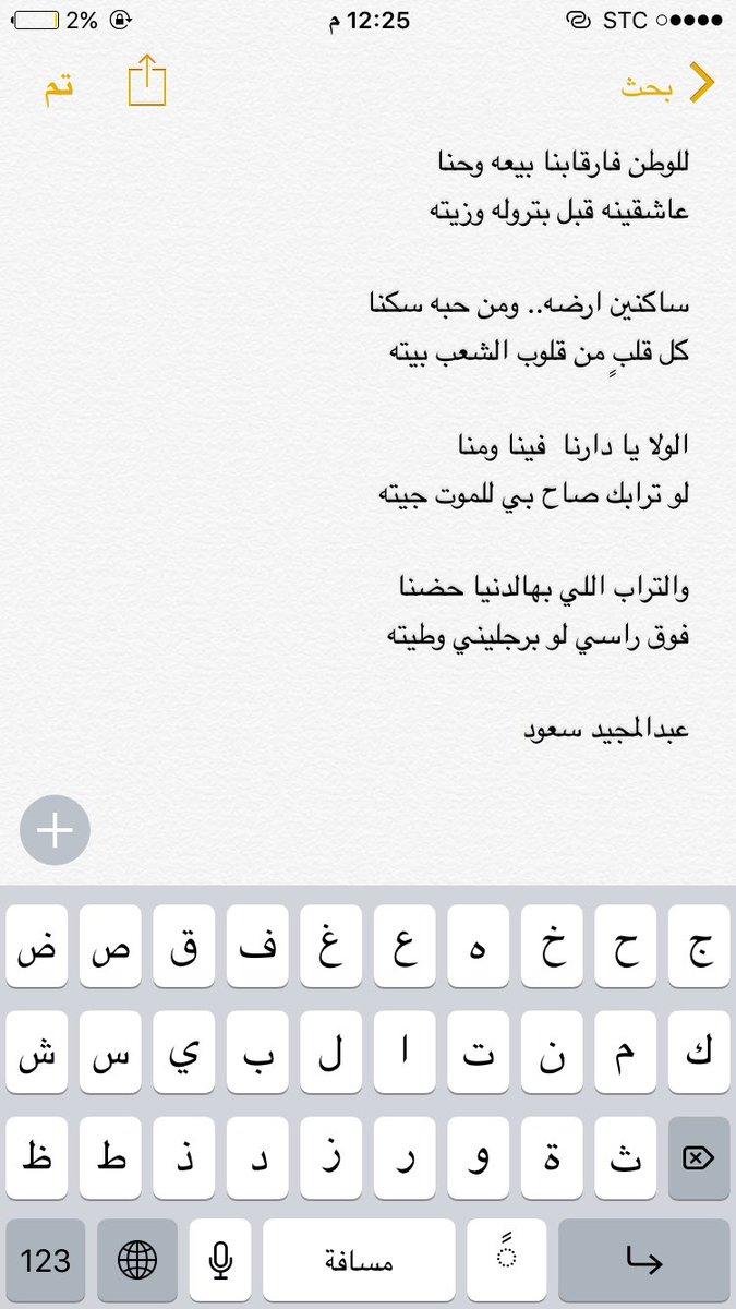 #قسما_بالله_ما_اخونك_ياوطن Latest News Trends Updates Images - khaled_vip92