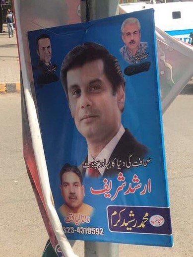 Sahafat Ki Dunya Ka Bahadur sapoot: Arshad Sharif, Arif Hameed Bhatti,...