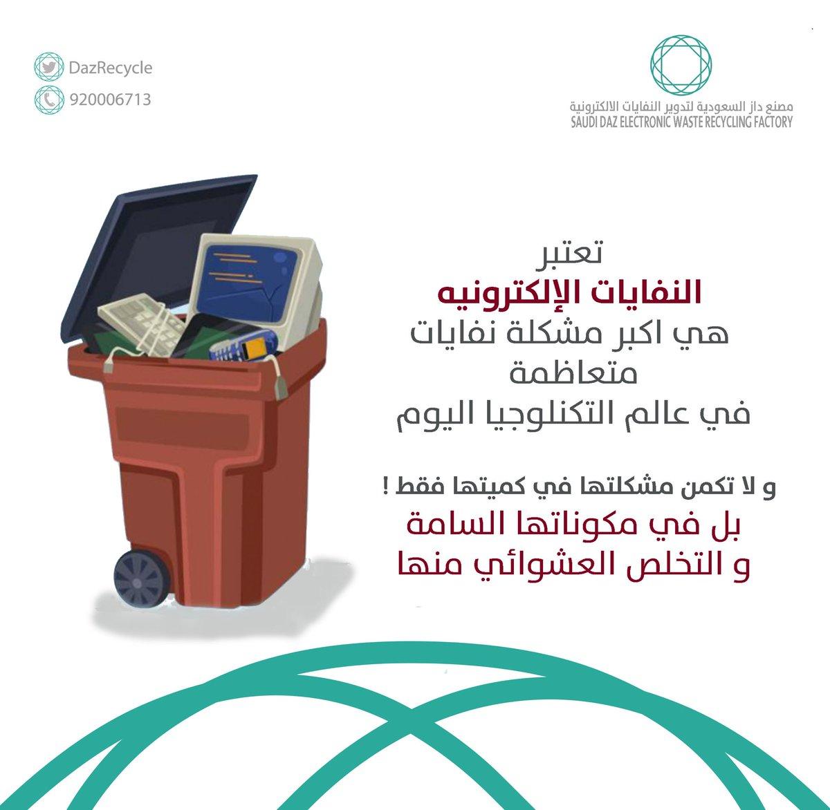 داز لتدوير النفايات الالكترونية والصلبة בטוויטר وعي المجتمع بمشكلة النفايات الإلكترونية يساهم في حل المشاكل البيئية المترتبه عليها