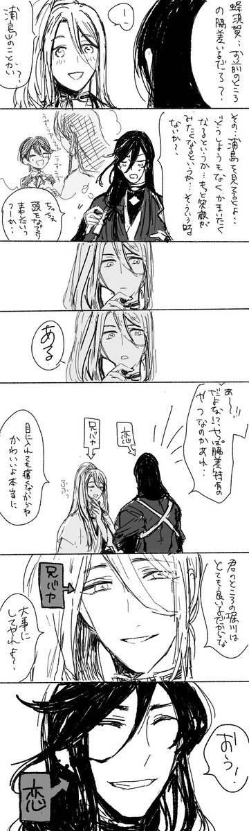 兼堀前提の蜂須賀と兼さん
