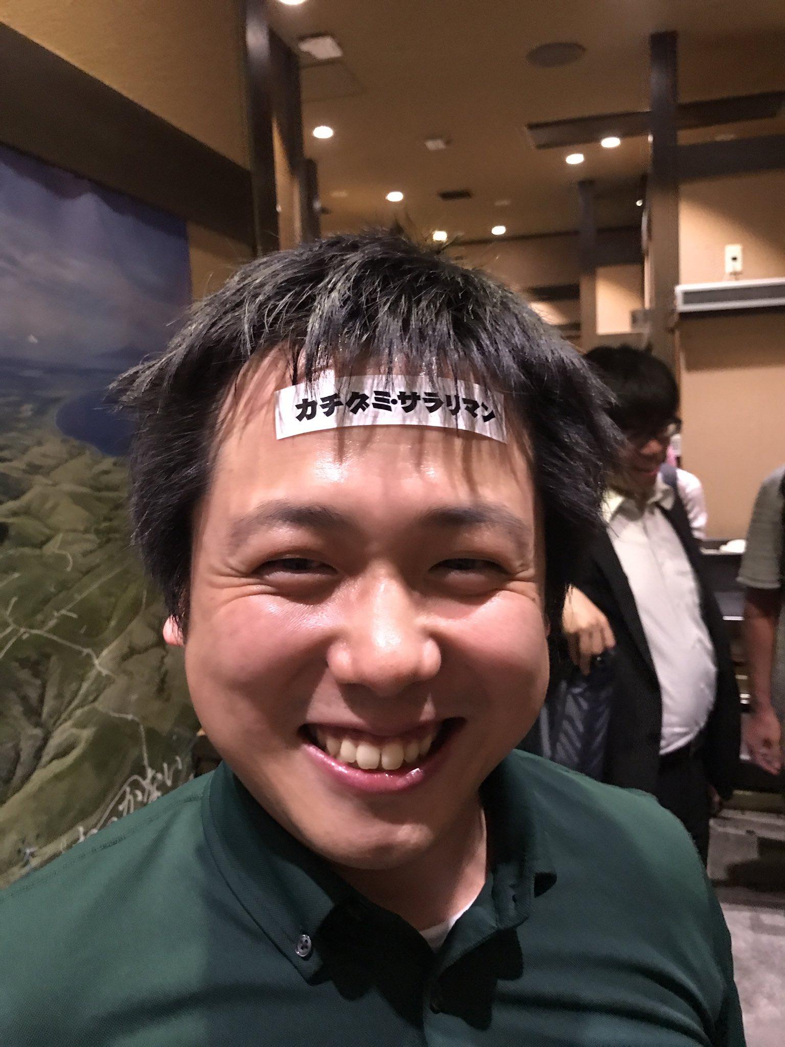 キャー、勝ち組サラリーマンの @shiumachi さんやー!! https://t.co/9daoilW1QT