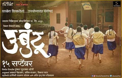 Wishing @PushkarShrotri & @aakashpen all the best for @UbuntuFilm👍Lots of love💕I am going to watch the film soon 😍 #15September #Ubuntu https://t.co/zuV0nxVNjB