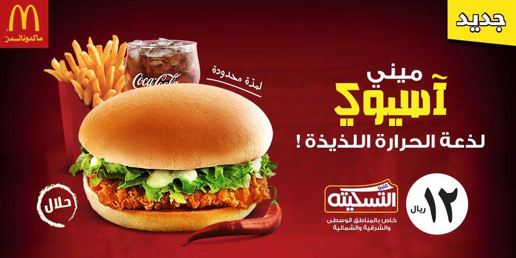 ماكدونالدز السعودية الوسطى والشرقية والشمالية A Twitter تحب الحار جر ب ميني آسيوي ما رح تقدر تقاومه ماكدونالدز