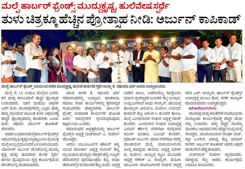 Grand Celebration of #Janmashtami at #Malpe inaugurated by @RaghupathiBhat in presence of @UdayKumarBJP @mattarhegde &amp; other dignitaries.<br>http://pic.twitter.com/NZzgPLGwn3