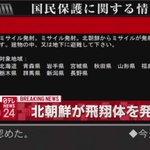 Jアラートの表現を改めてすぐに北朝鮮からのミサイル発射情報日本飛来の可能性 pic.twitter.…