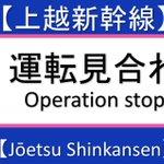 【東北・上越・北陸・北海道新幹線 運転見合わせ】東北新幹線・上越新幹線・北陸新幹線・北海道新幹線は、…