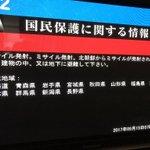 ミサイル発射北海道対象地域に入っております#jアラート pic.twitter.com/l3BdWM…