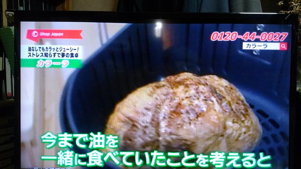 ショップ ジャパン テレビ