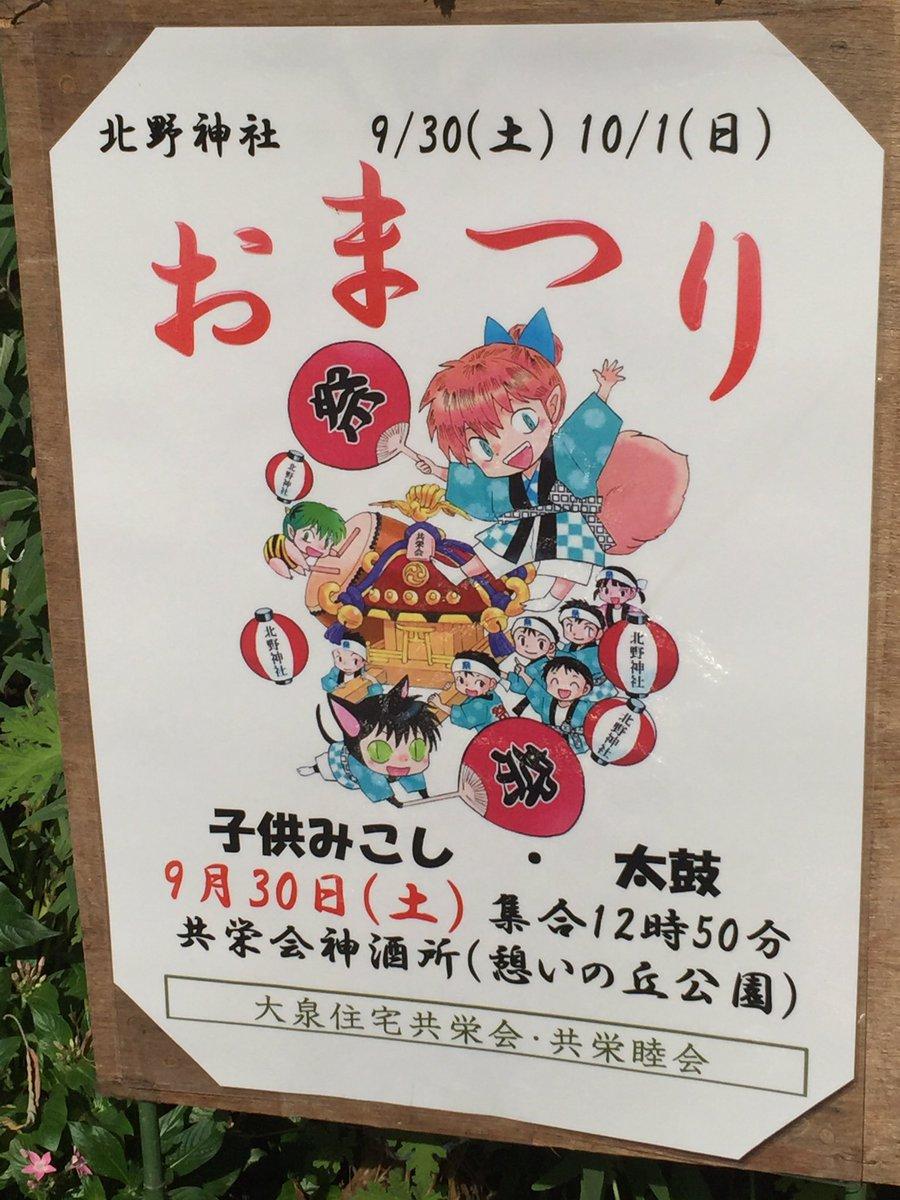 大泉学園某所にて。このお祭りのポスター、高橋留美子先生(大泉在住)の書き下ろしっぽい。すごいぜ