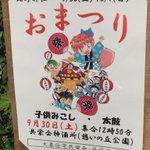 大泉学園某所にて。このお祭りのポスター、高橋留美子先生(大泉在住)の書き下ろしっぽい。すごいぜ pi…