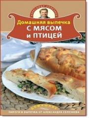 Домашняя выпечка быстро и вкусно рецепты с фото печенья