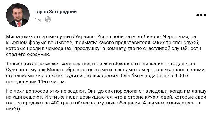 """""""Первый из украинских областных советов принял решение о поддержке обращения против политики Порошенко"""", - Саакашвили - Цензор.НЕТ 3446"""