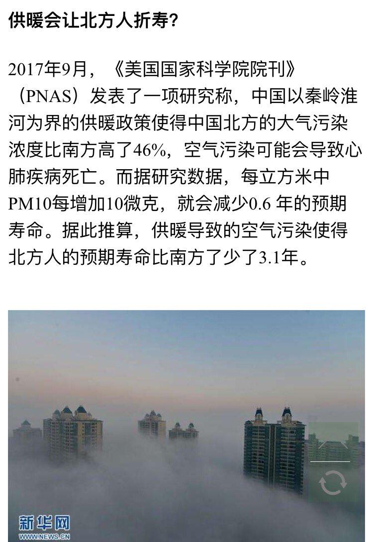 美国科学研究称供暖让中国北方人比南方人少活3年。久坐早死、供暖也早死、娶漂亮老婆也早死…人森的恶意 https://t.co/DYnzXR56cE 1