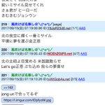 ミサイルに警戒どころか金正恩選手の架空応援歌が作られる日本 pic.twitter.com/ZmLO…