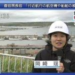 北朝鮮ミサイル落下地点から2000キロ以上離れた、根室花咲港から中継するNHK御丁寧にヘルメットまで…